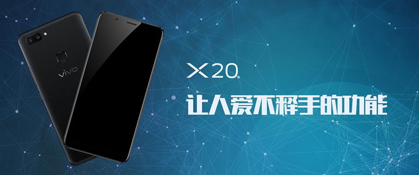 【玩转X20】X20全面屏手机,让你爱不释手的功能