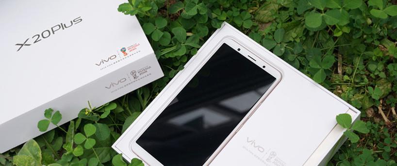 【X20Plus评测】vivo X20 Plus全面屏手机照亮你的美