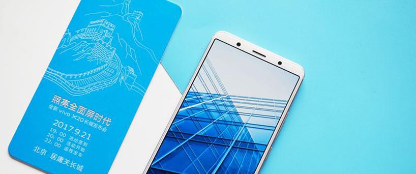 【X20评测】vivo X20全面屏手机,让你感到震惊的美