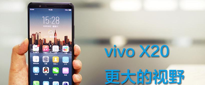 【X20评测】看完这篇评测,你就知道X20全面屏手机有多完美