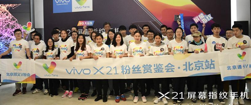 vivo北京丨X21粉丝赏鉴会,照亮你的美