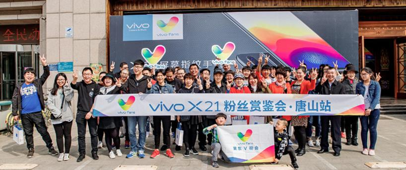 vivo唐山丨vivo X21屏幕指纹手机粉丝赏鉴