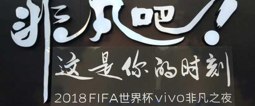 vivo北京丨2018FIFA世界杯vivo非凡之夜