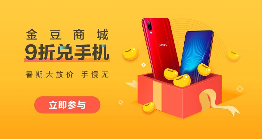 活动 | 金豆商城9折兑手机,手慢无!