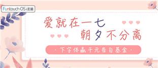 七夕下字体赢大奖丨爱在七夕,朝夕不分离