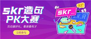 活动|skr造句PK大赛