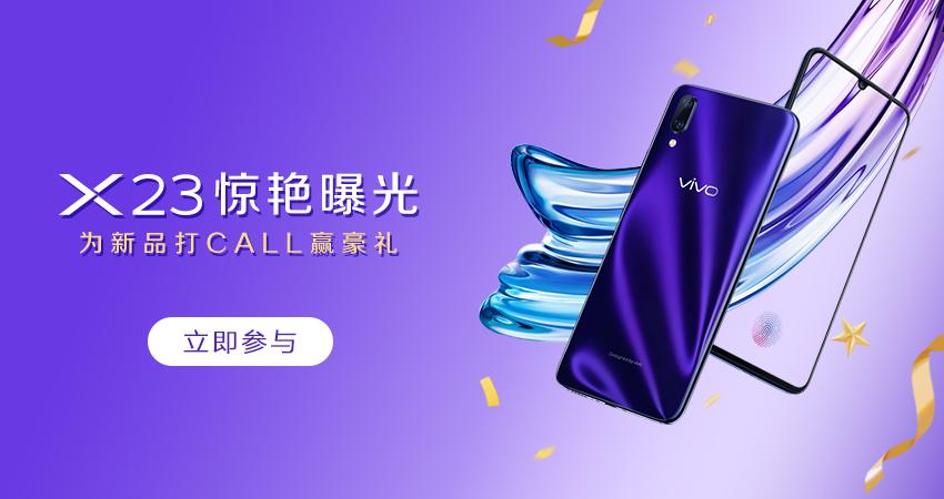 X23惊艳曝光,为新品打call赢豪礼!