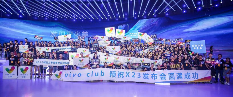 vivo X23发布会回顾丨与X23赴一场浪漫约会