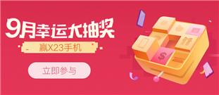 中秋国庆嗨翻天,幸运转盘赢X23
