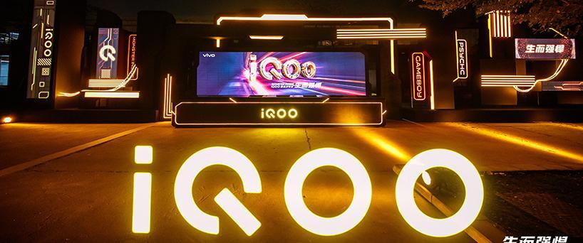 iQOO发布会丨我爱iQOO,因为你我才在这里