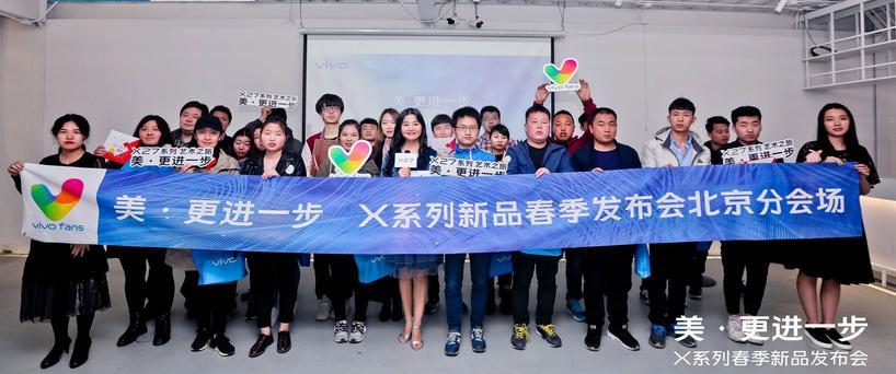 X27北京发布会回顾丨时尚科技与艺术的碰撞