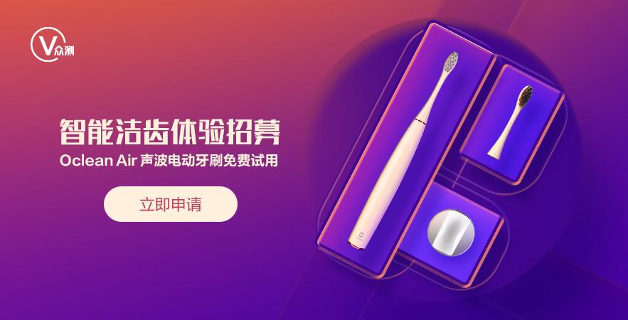 Oclean Air智能牙刷试用
