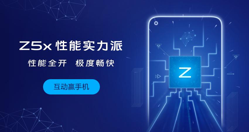互动赢vivo Z5x手机