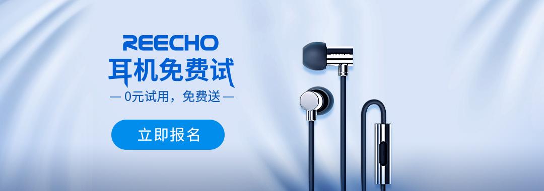 0元试用丨REECHO BR-1蓝牙耳机试用招募