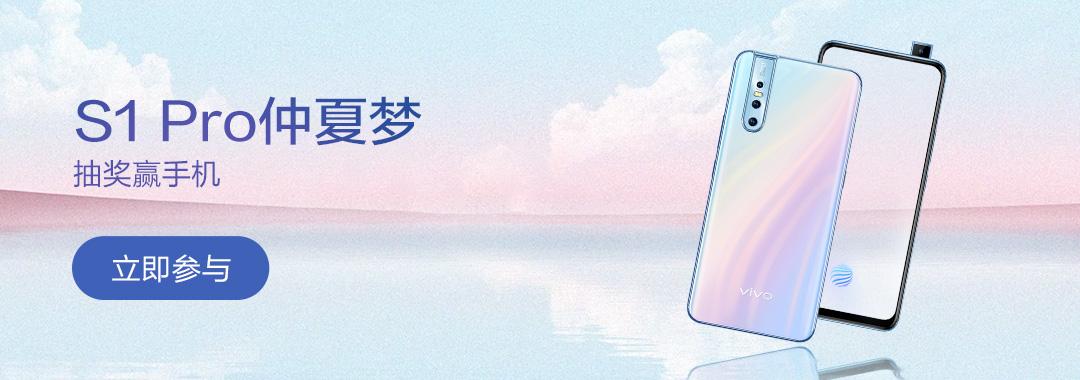 七月福利大抽奖,S1 Pro仲夏梦等你来拿!