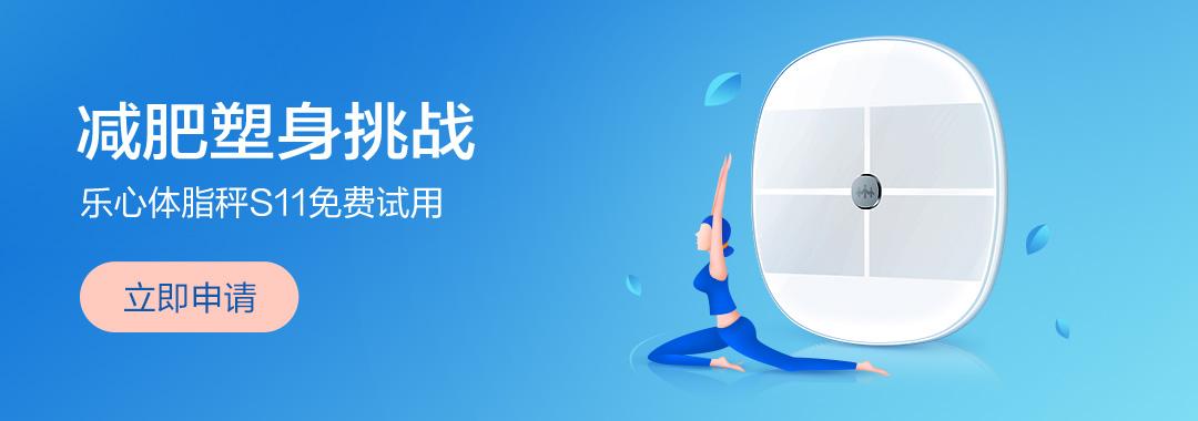 V众测20期丨129元乐心体脂秤S11,0元试用!