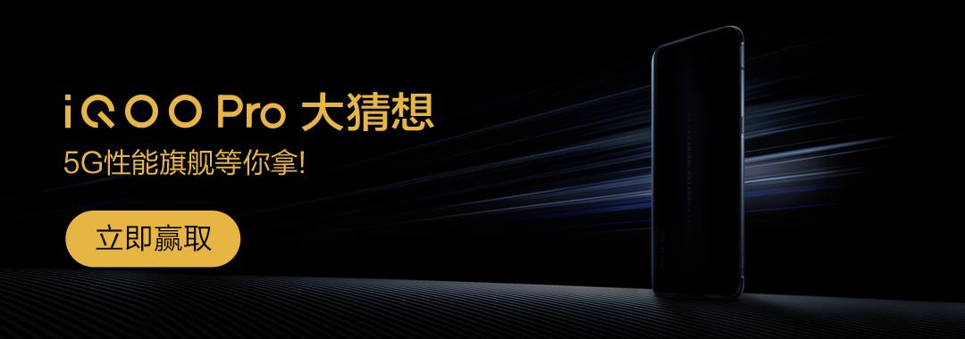 iQOO Pro大猜想,5G性能旗舰等你拿!
