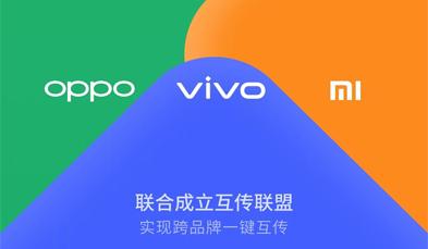 品牌新闻 小米和OPPO/vivo搞出来一件大事儿