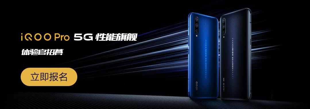 iQOO Pro 5G性能旗舰0元试用,体验官招募