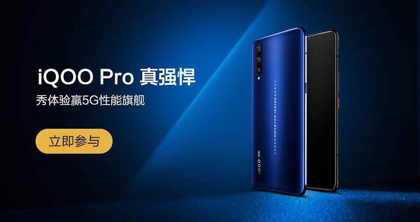 活动 | iQOO Pro真强悍,秀体验赢5G性能旗