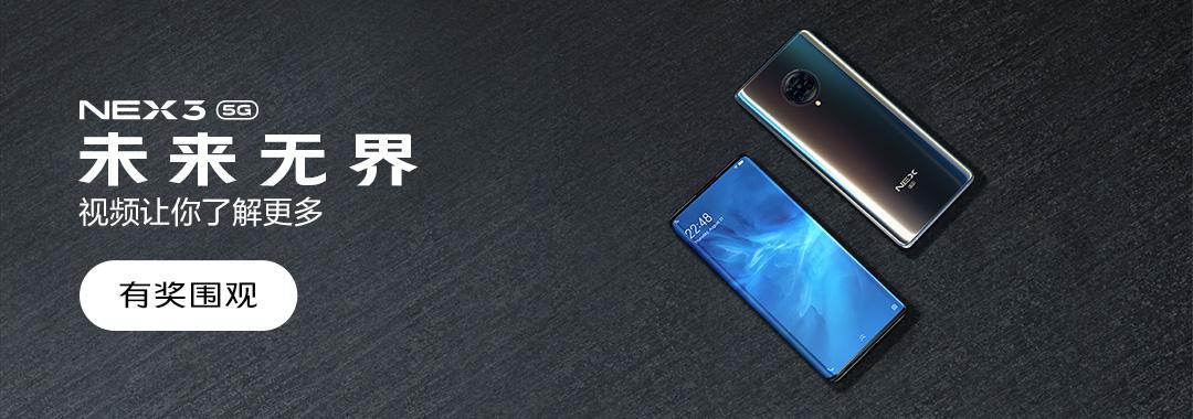 NEX 3 5G攻略,带你领略NEX 3的魅力!