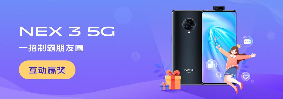 NEX 3 5G 一招制霸朋友圈,互动赢奖