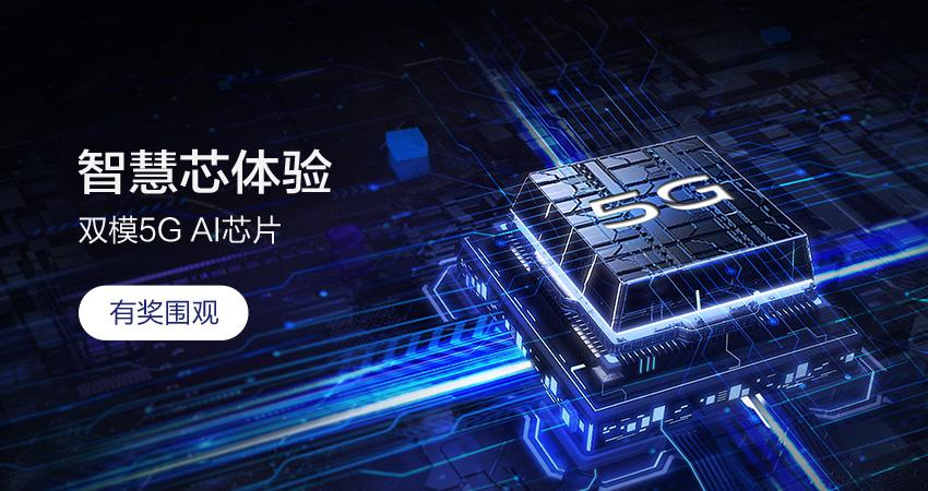 双模5G AI芯片,围观有奖