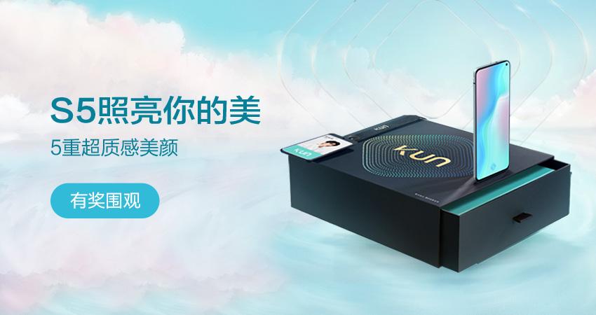 互动赢 S5 ikun定制礼盒