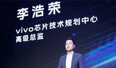 品牌新闻|专访vivo芯片技术规划高级总监