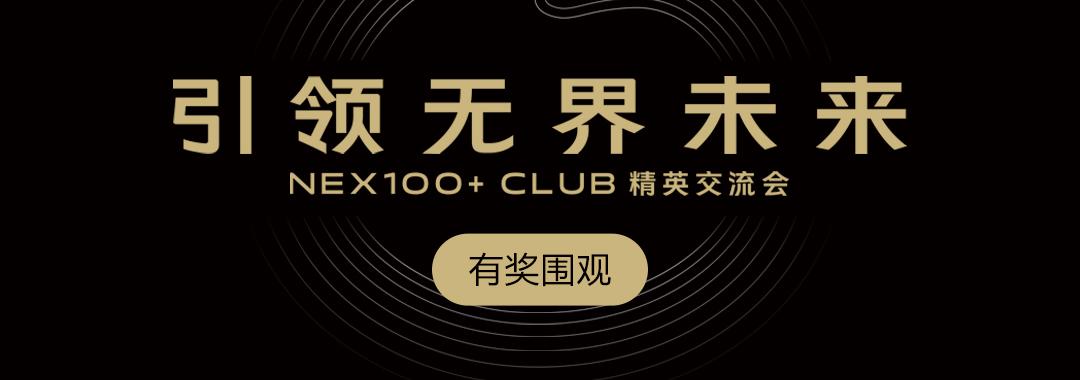 引领无界未来,NEX 100+精英交流会