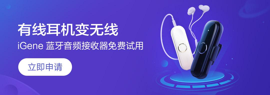 V众测26期|iGene蓝牙音频接收器,0元试用!