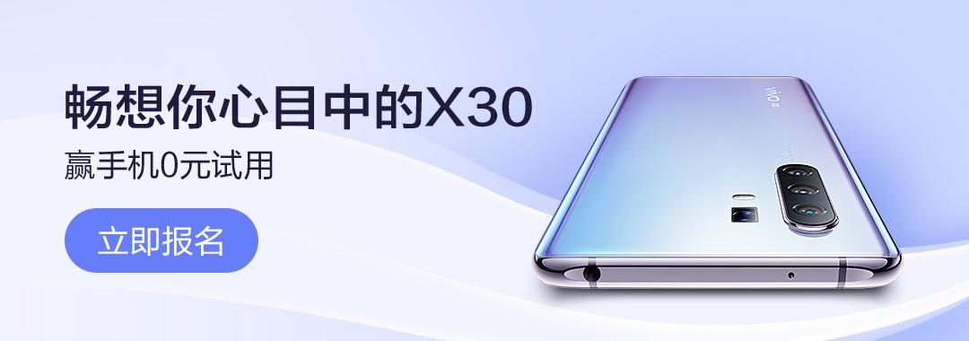 畅想赢专业影像旗舰X30系列手机0元试用