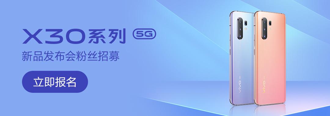 专业影像旗舰X30系列新品发布会粉丝招募!