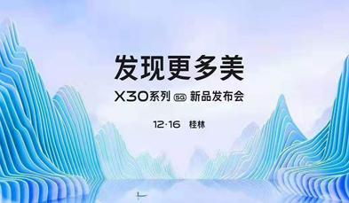 新机资讯|赴桂林之约 vivo X30系列即将发布
