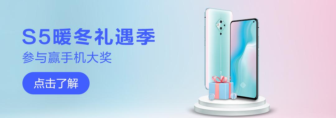 S5双12礼遇季,参与赢手机大奖