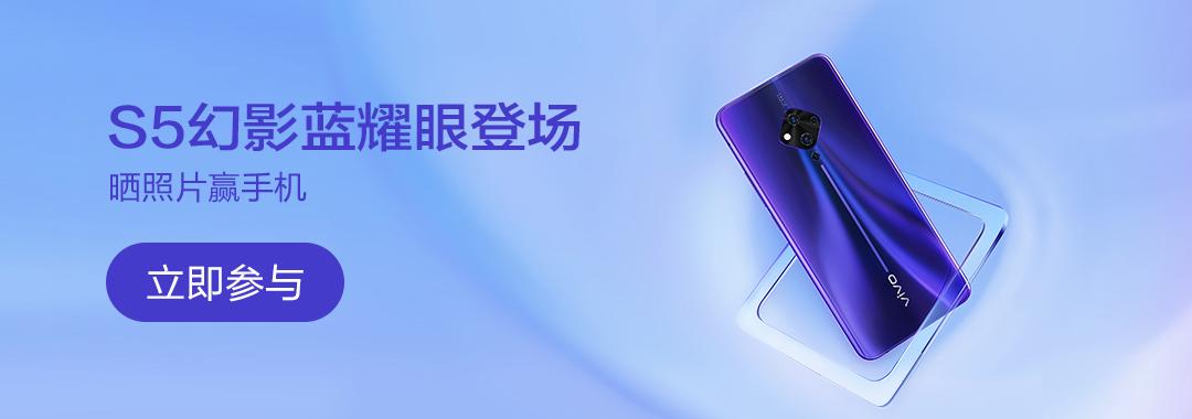 S5幻影蓝耀眼登场,晒照片赢手机!