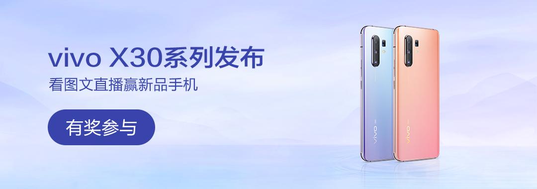 围观X30系列新品发布会,赢手机