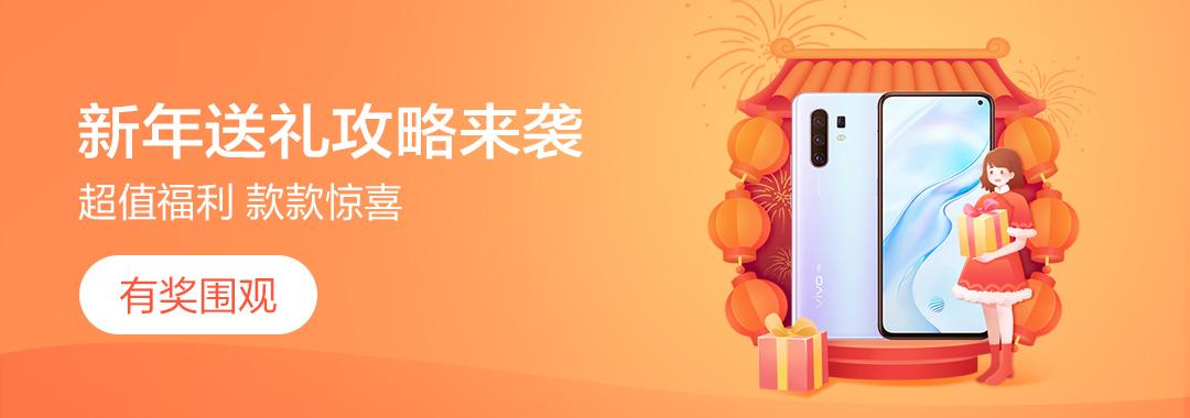 福利 | 新年送礼攻略,X30携AW联名红包来袭