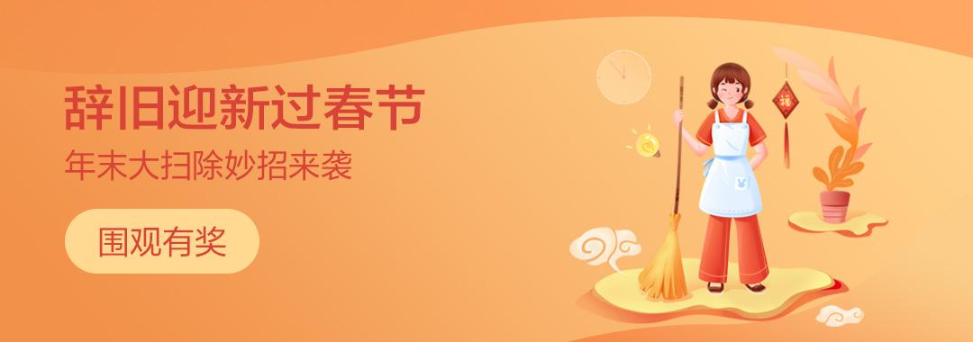辞旧迎新过春节,分享大扫除妙招赢好礼