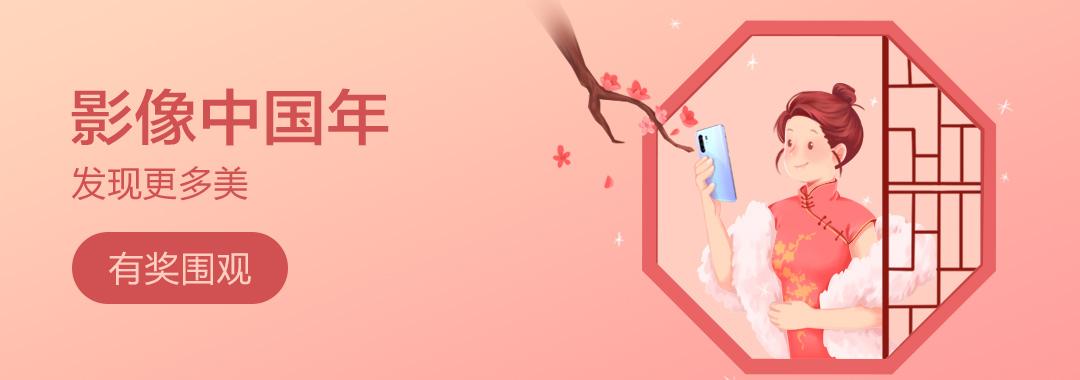 X30影像中国年,晒新春随手拍赢暖心好礼!