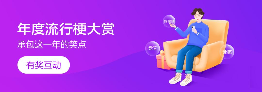 """回顾2019年度流行梗,惊喜""""鼠""""于你"""