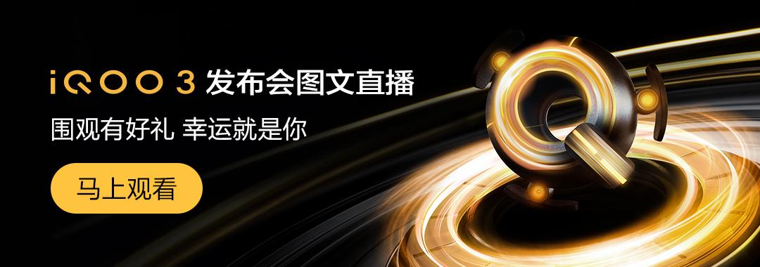 看iQOO 3发布会图文直播,赢取幸运好礼!