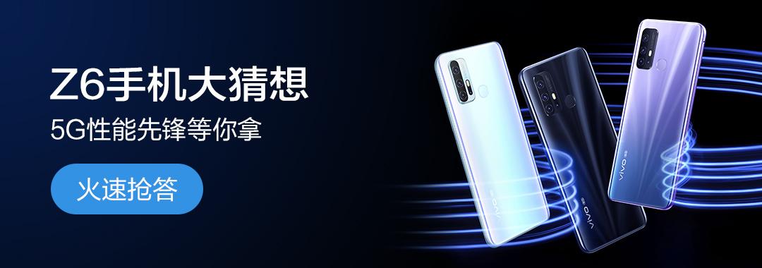 Z6手机大猜想,5G性能先锋等你拿!