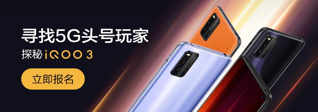 #iQOO3探秘官#寻找5G头号玩家,体验新品手