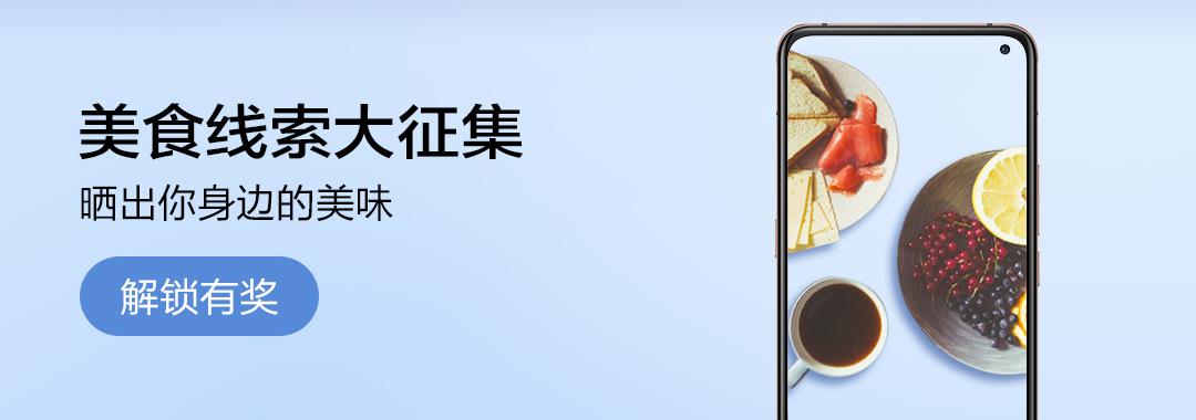 X30系列美食季,晒照赢好礼!