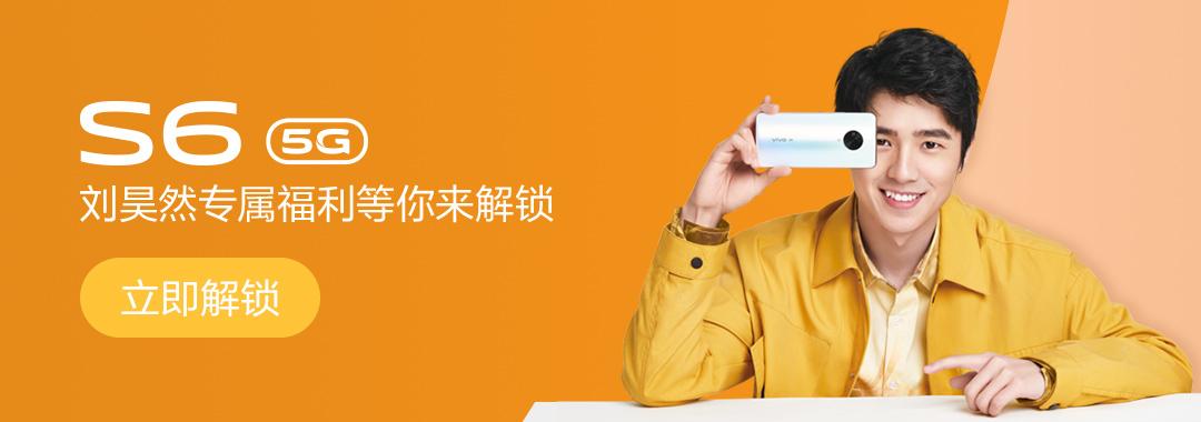 福利 | 5G自拍手机S6,刘昊然专属福利你来