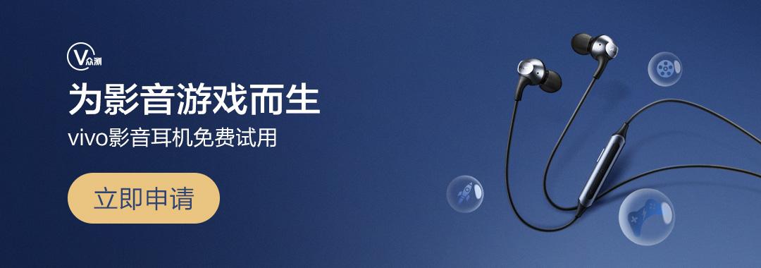 【V众测29期】价值129元的vivo 影音耳机免