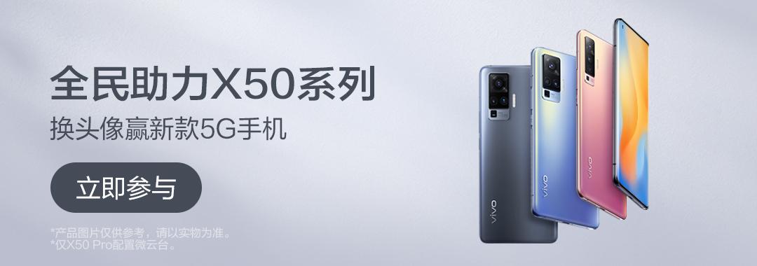 全民助力X50,换头像赢新款5G手机