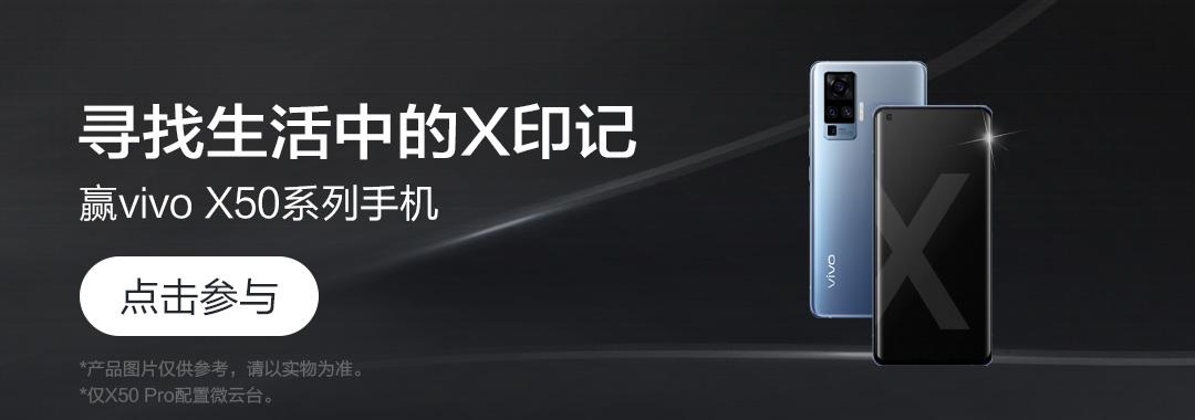 寻找你生活中的X印记,赢vivo X50系列新手