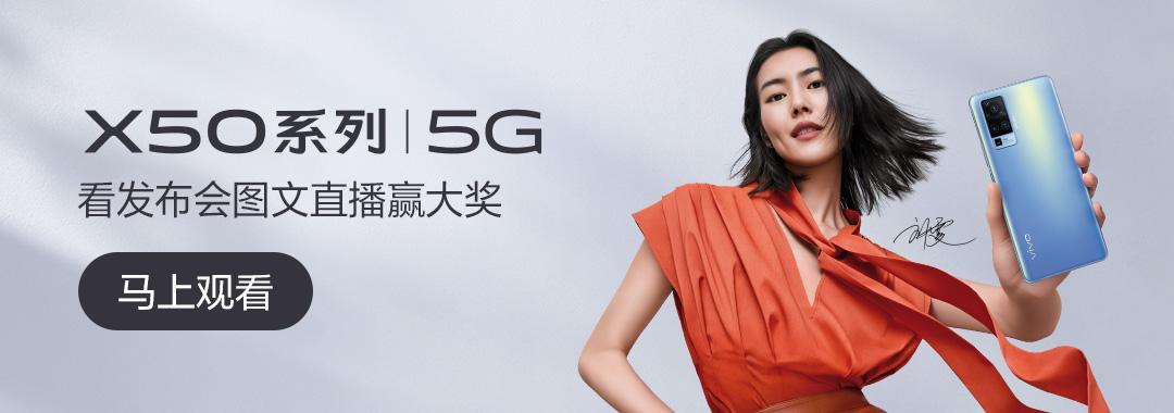 直击X50发布会图文直播,互动赢新款手机